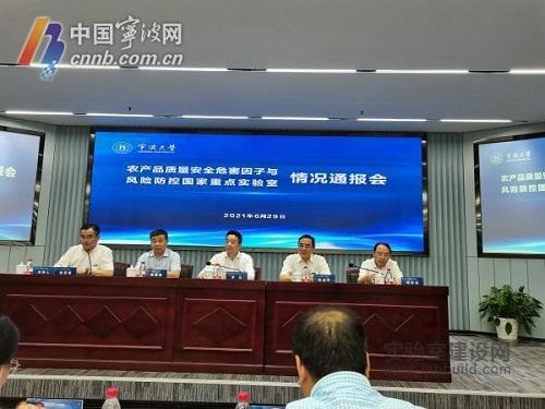宁波大学举办新闻发布会